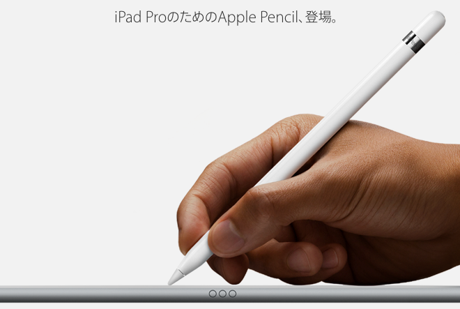 iPad_Pro_-_Apple_Pencil_-_Apple(日本)-4