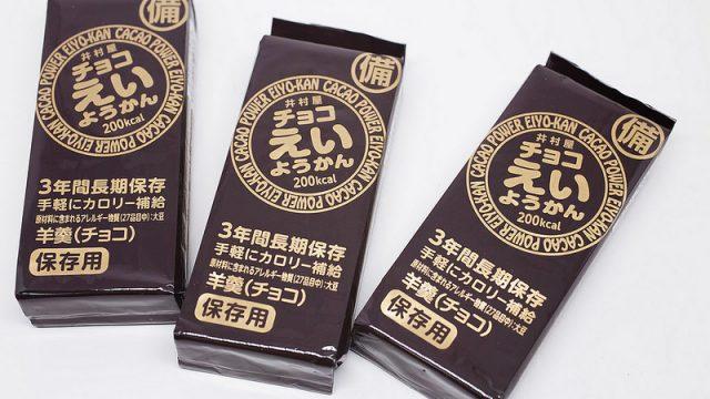 長期保存できるチョコ味のようかん!「チョコえいようかん」がマラソン時の栄養補給にも良いぞ!