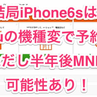 色々悩んで、結局auでiPhone6sに機種変したぞ!ただし半年後MNPする可能性も!?