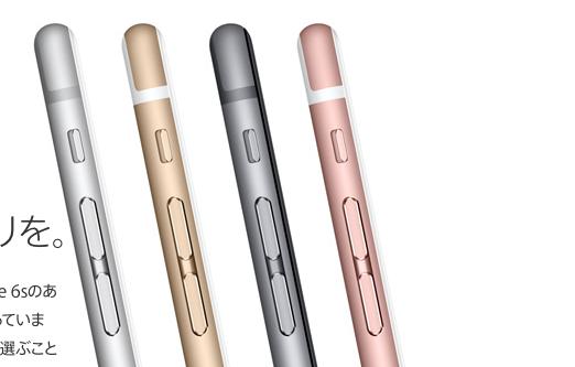 iPhone_6s_-_デザイン_-_Apple(日本)