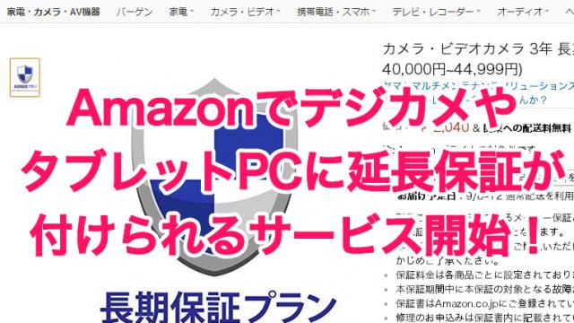 AmazonでデジカメやタブレットPCに延長保証が付けれるサービスが開始してたぞ!