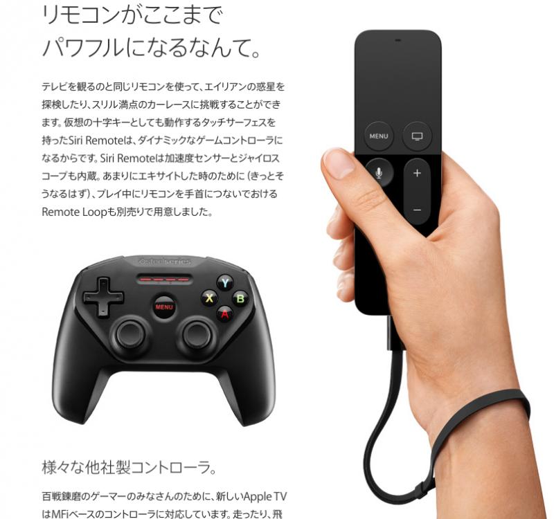 Apple_TV_-_ゲームなど_-_Apple(日本)