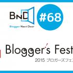 bnd68-kokuchi-eyecatch