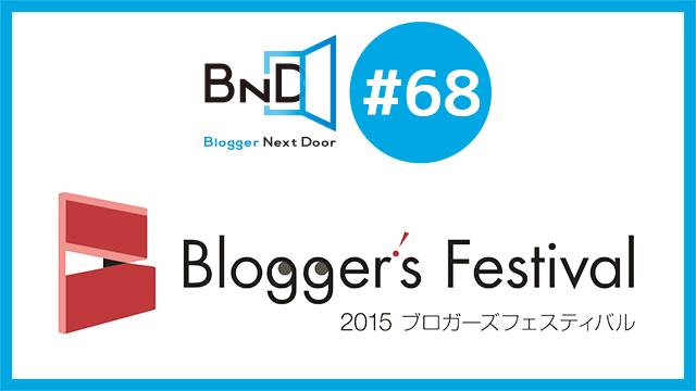 【告知】ブロネクオンエアー#68は、10/8(木)22時〜!「2015ブロガーズフェスティバルについて主催者や登壇者と話すネク」だぞ! #ブロネク