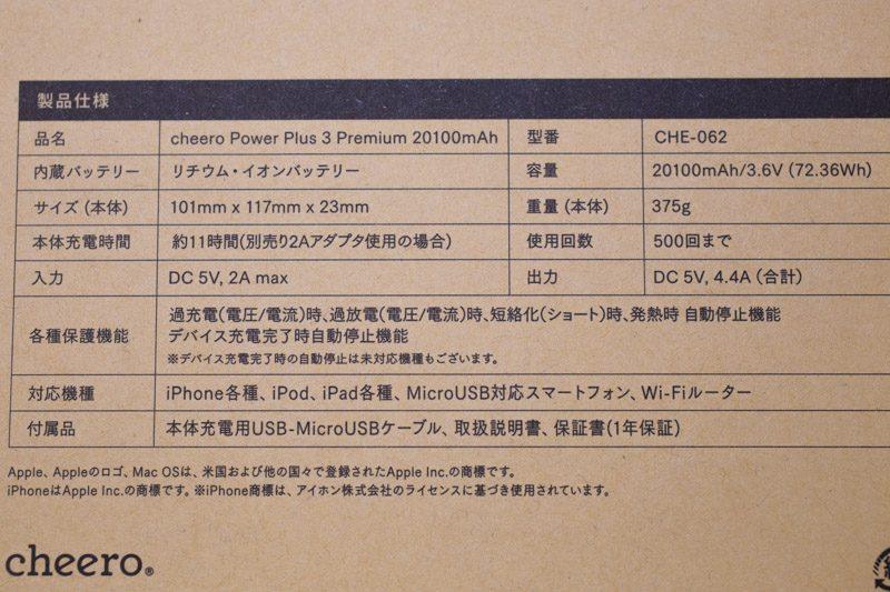 cheeroPowerPlus3_Premium20100mAh-3
