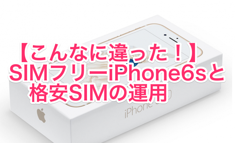 iPhone_6s_-_技術仕様_-_Apple(日本)