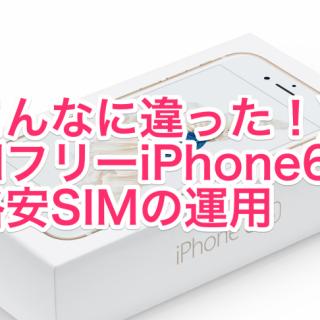 【こんなに違った!】SIMフリーiPhone6sと格安SIMの運用について比較検討してみたぞ!