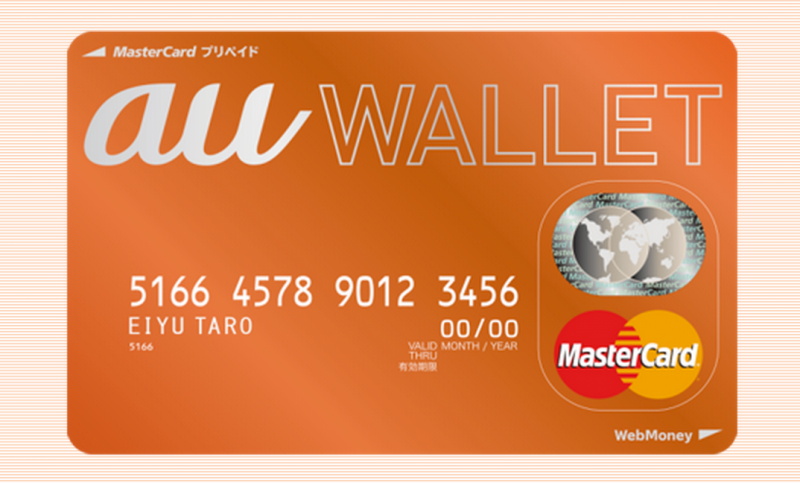 au_WALLET_プリペイドカード申込