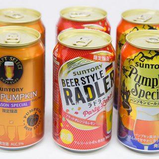 ハロウィンパーティーに最適な発泡酒がサントリーから発売されるぞ!