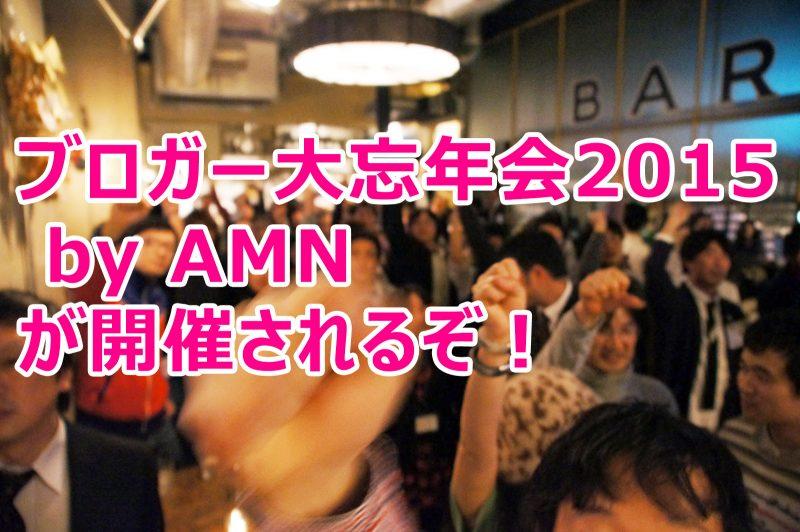 AMN2015