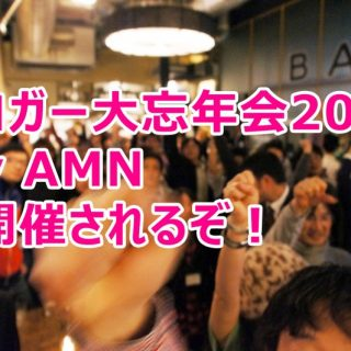 AMN主催、ブロガー大忘年会2015が開催されるぞ!みんな事前募集に登録だ! #ブロガー大忘年会2015 #ブロフェス2015