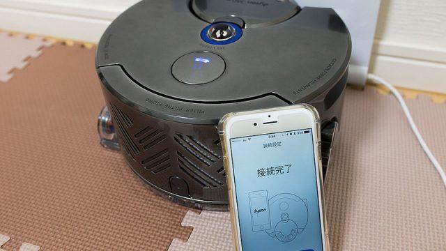 【新商品】ダイソンのロボット掃除機!「dyson360 eye」が我が家にやってきたぞ!
