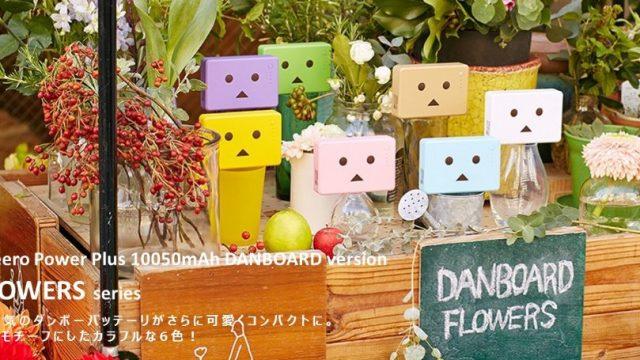 【新発売!】cheeroダンボーバッテリーの新商品!カラフルにカラバリいっぱいだぞ!