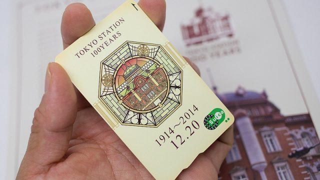 東京駅開業100周年記念Suicaが手元に届いたぞ!