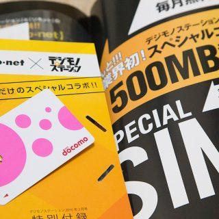 【売切必至!】毎月500MB使えてずっと0円使用可能なSIMカードが雑誌の付録に!欲しい人は早めに書店だぞ!