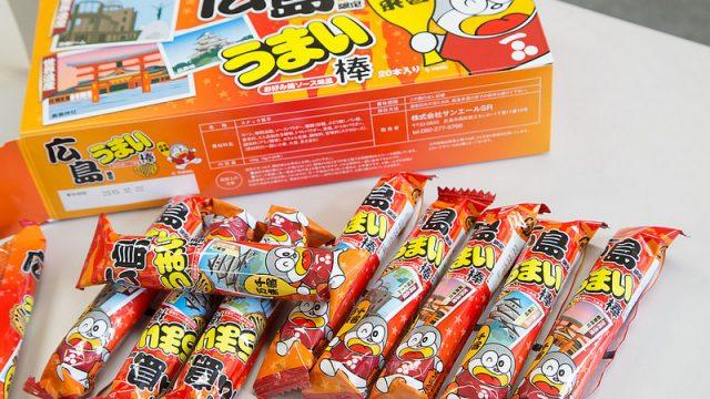 【広島土産】うまい棒の広島限定お好み焼きソース味風を食べてみたぞ!