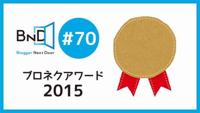 【告知】ブロネクオンエアー#70は、12/29(火)22時〜!テーマは「ブロネクアワード2015」だぞ!