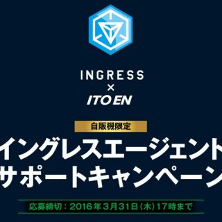 【Ingress】うぉぉ!伊藤園コラボ第二弾が来た!今度はポイント制で応募だぞ!