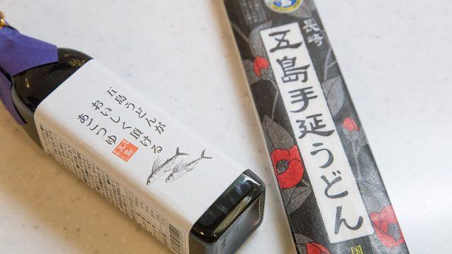 取寄せ可能!【長崎】五島手延うどんは、細いのにコシのあるうどんで美味いぞ! #ふるさと甲子園