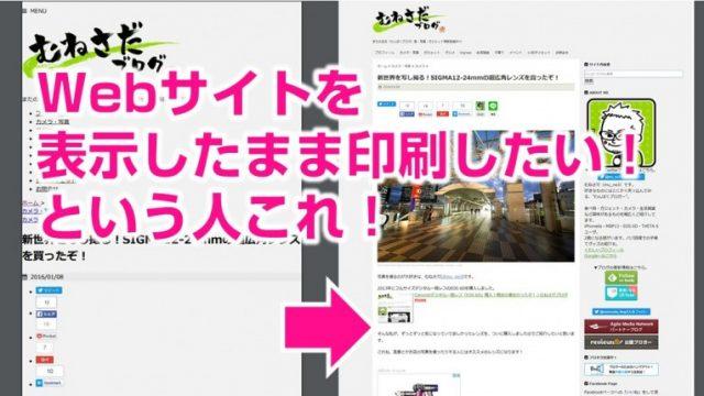 Webサイト全体をレイアウトそのまま印刷したい!という人はChrome拡張使うと良いぞ!