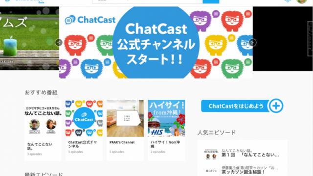 チャットがまるっとコンテンツになって公開できる!ChatCast(チャットキャスト)が面白そうだぞ!