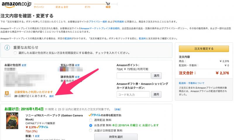 注文の確定_-_Amazon_co_jp_レジ
