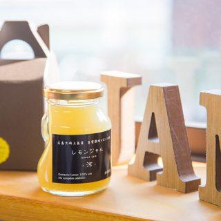 広島に「Iターンしてレモン農家」を営む岩崎農園の「ジャム作り体験」!島の魅力を聞いてきたぞ! #大崎上島観光PR