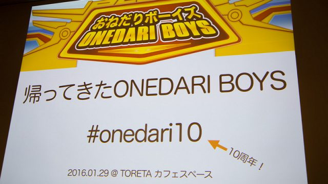 ブログマーケティングの流れを作った男たちの話を聞いてきたぞ! #onedari10