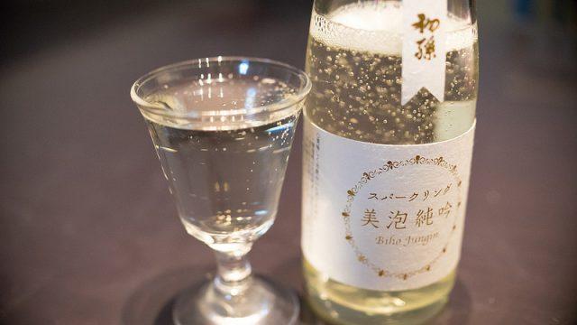スパークリング純米吟醸!甘すぎない発泡日本酒「初孫 美泡純吟」が美味いぞ!