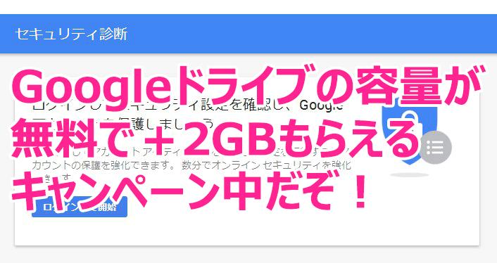 GoogleDrive_TOP