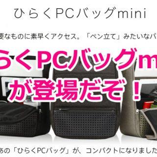 【新旧サイズ比較あり!】「ひらくPCバッグmini」が13インチPC対応になって発売だぞ!