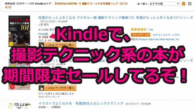 【2/18まで】Kindleで、撮影テクニック系の本が期間限定セールしてるぞ!