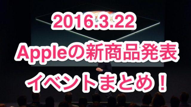 【これさえ見ればOK】iPhone seに9.7インチiPadPro!Appleイベントで何が発表されたのか総まとめしちゃうぞ!