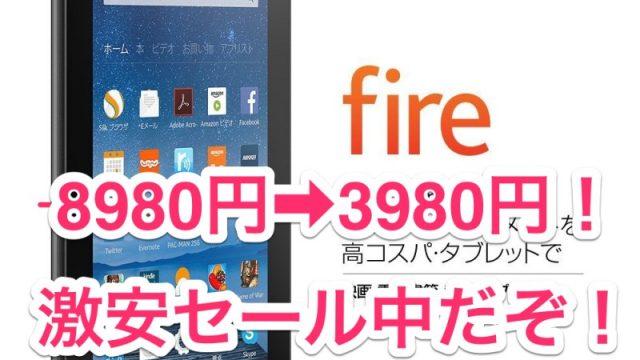 今日だけ3980円!Kindle Fireタブレットが激安セールしてるぞ!