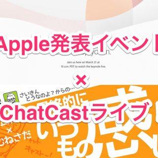 Appleイベント×参加型ChatCastでみんなで実況しながら盛り上がるぞ!