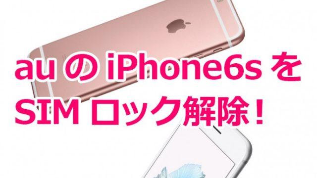 【テザリングも!】auのiPhone6sをSIMロック解除でdocomo系格安SIMが普通に使えるぞ!