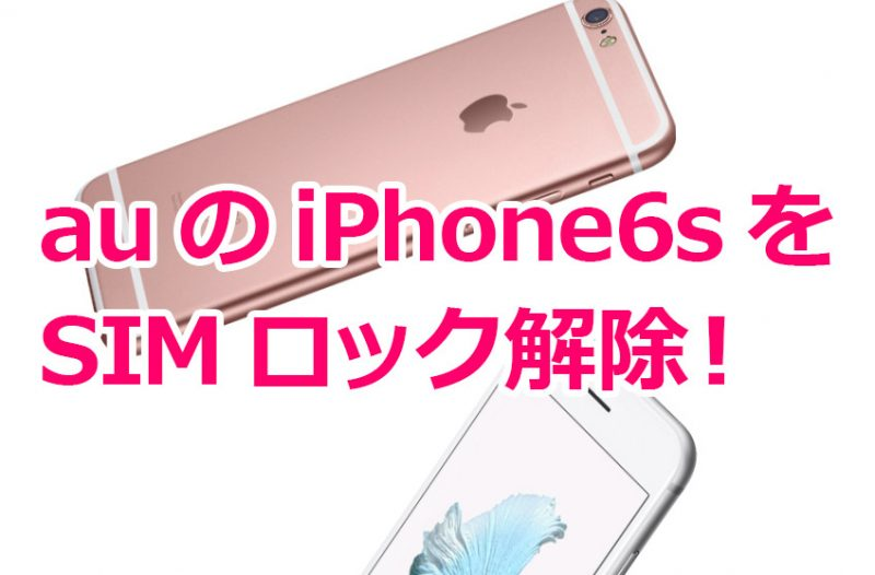 iPhone6sSIMfree