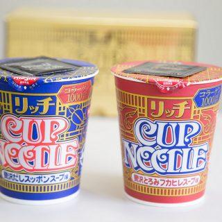 【新発売!】フカヒレにすっぽん!?カップヌードルの新商品が超リッチで美味いぞ!