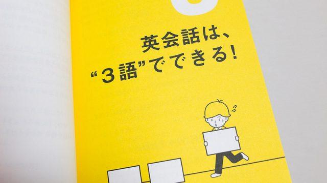 英語が苦手な人は、この本読むと目からウロコが落ちるぞ!