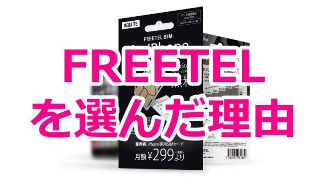 【年間9万円安くなる!】格安SIMのFREETELを選んだ5つの理由を紹介するぞ!