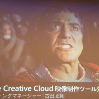 【5/13公開】映画「ヘイル、シーザー!」試写会&アドビの映像編集ソフトの進化について聞いて来たぞ! #ヘイルシーザー #クリエイティブクラウド