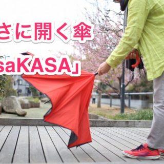 車乗りや子育てパパママに!逆さに開く逆さ傘「saKASA」がめちゃ便利だぞ!【PR】