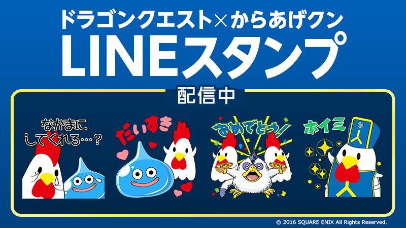 20160503_dorakue_linestamp_g