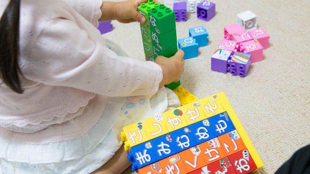 ブロックラボの買い増しに!「アンパンマンひらがなブロック」がコスパも良く長く使えそうだぞ!