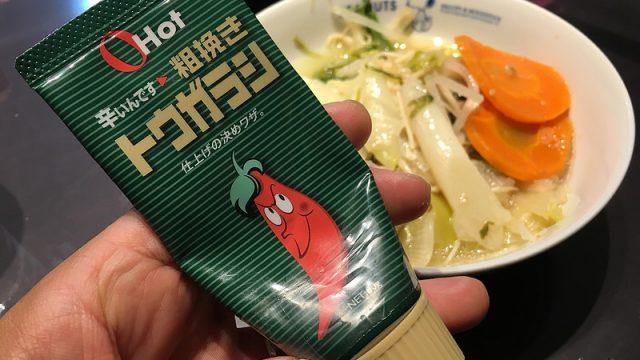 辛いもの好きな人へ!この調味料「粗挽きトウガラシ」が最強だぞ!