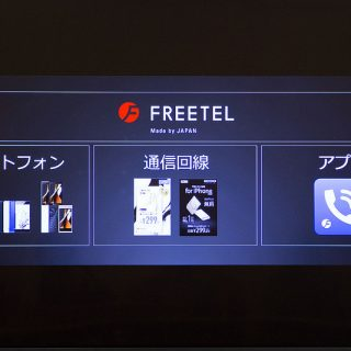 FREETELの進化が凄い!新商品発表イベントでFREETEL愛が増したぞ!