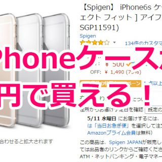 0円!【急げ!】クーポン適用でiPhone6sケースが無料で買えるぞ!