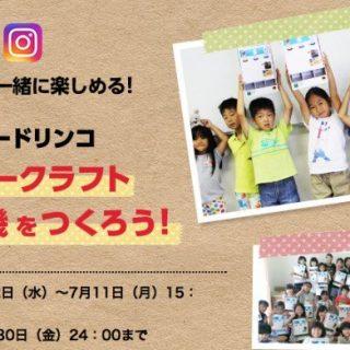 【無料!?】夏休みの自由研究に!ダイドーのペーパークラフト自動販売機がすごいぞ!