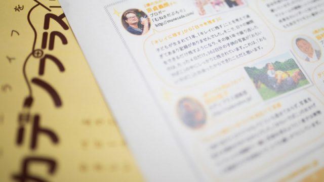 家電フリーマガジン「カデンプラス」に取材されたので誰か幕張メッセでこれもらってきてほしいぞ!
