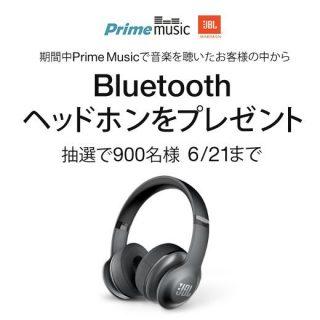 約2万円の高級ヘッドホンが900名に当たる!Amazonが大盤振る舞いだぞ!